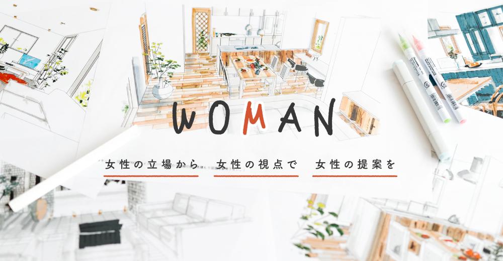 女性の立場から女性の視点で女性の提案を