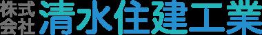 株式会社清水住建工業ロゴ