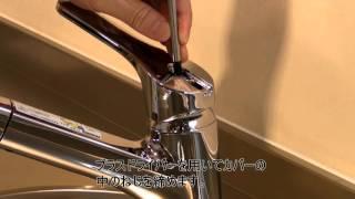 シングルレバー水栓のレバー部分が「ぐらぐら」するときの直し方