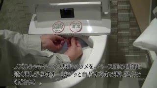 シャワートイレのノズル先端交換方法