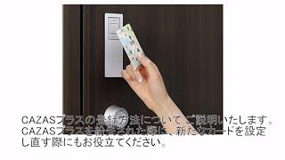 玄関ドアのCAZASプラスキーの追加設定方法