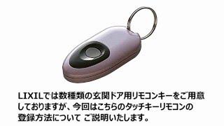 玄関ドアのタッチキーの追加設定方法