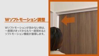 室内引戸のブレーキが効かなくなったときの対処法(Wソフトモーションの調整)