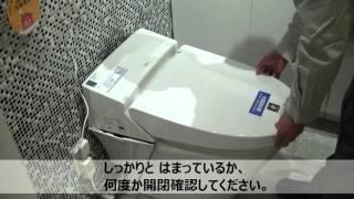 シャワートイレの便フタの取外し方と取付け方